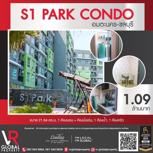 ขายคอนโด S1 Condo Park เอสวัน พาร์ค ย่าน อมตะนคร ชลบุรี พร้อมเฟอร์นิเจอร์